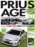 PRIUS AGE Custom Styling