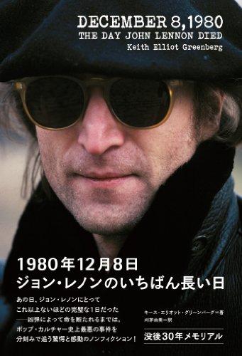 1980年12月8日 ジョン・レノンのいちばん長い日 (P‐Vine BOOKs)