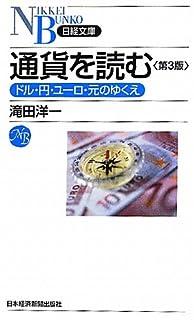 通貨を読む 〈第3版〉 (日経文庫)
