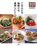 和食・酒 えんの料理教室 ごはんにも晩酌にも美味しいレシピ