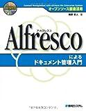 オープンソース徹底活用 Alfrescoによるドキュメント管理入門