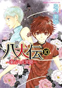 八犬伝  ‐東方八犬異聞‐ 第10巻 (あすかコミックスCL-DX)