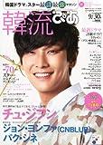 韓流ぴあ 2012年 9/30号