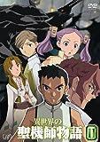異世界の聖機師物語 (11) [DVD]
