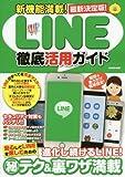 新機能満載!LINE徹底活用ガイド―LINEの(秘)テク&裏ワザ満載! (COSMIC MOOK)