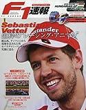 F1速報 2016年 8/4 号 [雑誌]