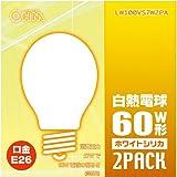 オーム電機 ホワイトシリカ電球 60W【2個入】OHM LW100V57W2PA