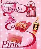 ピンク大好き!Pinki!Pinki!Pink!