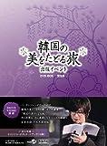 韓国の美をたどる旅 出版記念イベントDVD BOX-完全版-