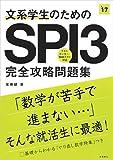 文系学生のためのSPI3完全攻略問題集 2017年度 (高橋の就職シリーズ)