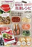 stillさんの毎日らくちん! 秘伝の冷凍レシピ (TJMOOK) (TJ MOOK)