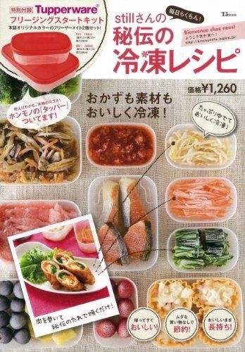 stillさんの毎日らくちん! 秘伝の冷凍レシピ (TJMOOK)