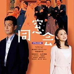 同窓会 デラックス版 [DVD]