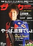 サッカーマガジン 2011年 9/6号 [雑誌]