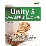 Unity 5 ゲーム開発はじめの一歩 ThinkIT Books