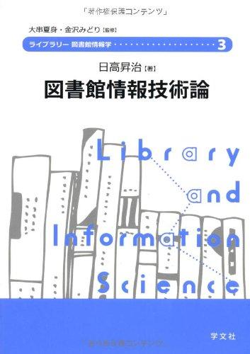 図書館情報技術論 (ライブラリー図書館情報学)