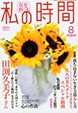 私の時間 2010年 08月号 [雑誌]