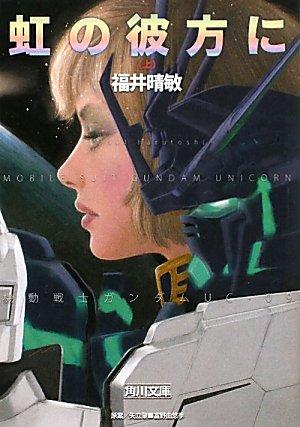 虹の彼方に(上) 機動戦士ガンダムUC(9) (角川文庫)