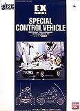 EXモデル 1/35 レイバー指揮車 (機動警察パトレイバー)