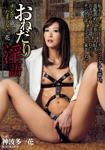 おねだり淫語 神波多一花 AVS collector\'s [DVD]