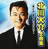 北川大介 全曲集 ~男と女・愛をありがとう~
