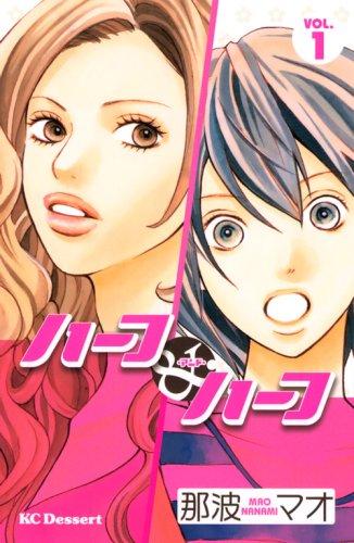 ハーフ・アンド・ハーフ 1 (1) (デザートコミックス)