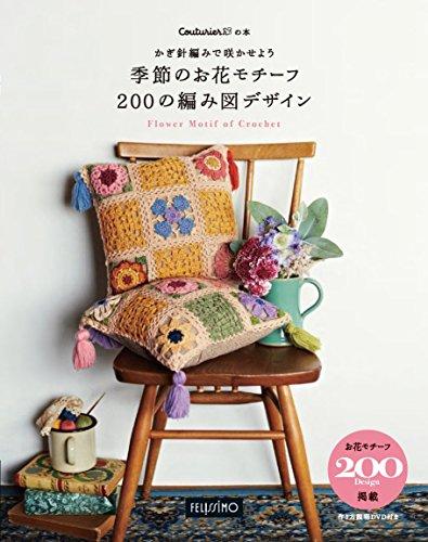 かぎ針編みで咲かせよう 季節のお花モチーフ 200の編み図デザイン (Couturierの本)