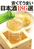 安くてうまい日本酒186選