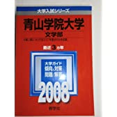 青山学院大学(文学部) 2008