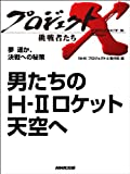 「男たちのH‐II ロケット 天空へ」 ―熱き心、炎のごとく プロジェクトX~挑戦者たち~