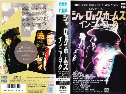 シャーロック・ホームズ・イン ・ニューヨーク [VHS]