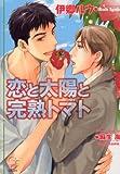 恋と太陽と完熟トマト (ガッシュ文庫)