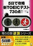 5日で攻略新TOEICテスト730点! (残り日数逆算シリーズ)