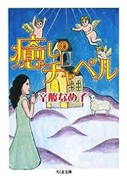 癒しのチャペル (ちくま文庫)