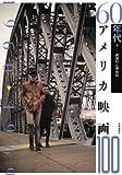 60年代アメリカ映画100 (アメリカ映画100シリーズ)