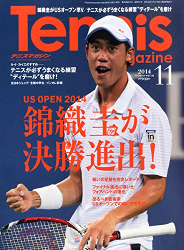 Tennis Magazine (テニスマガジン) 2014年 11月号 [雑誌]