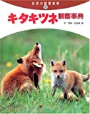 キタキツネ観察事典 (自然の観察事典)