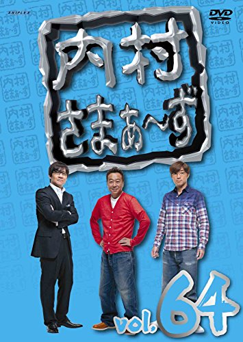 内村さまぁ~ず vol.64 [DVD]