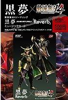 Reverb (ミュージックカード) (数量生産限定盤) (絵柄D: 伊達政宗/片倉小十郎ver.)()