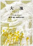 大地 (1) (新潮文庫)