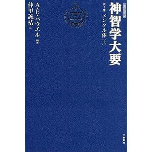 神智学大要〈第3巻〉メンタル体(上) トランス・ヒマラヤ密教叢書  改訳決定版