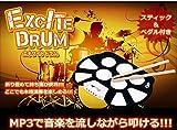 【シート式ドラムセット】 エキサイトドラム デモ機能搭載 録音可能 MP3 電池式 くるくる巻ける ランキングお取り寄せ
