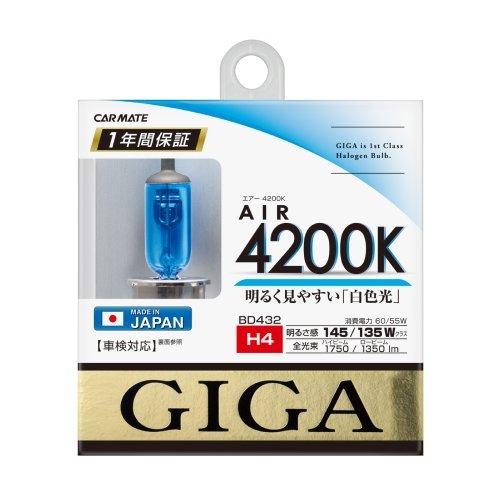 カーメイト(CARMATE) GIGA ハロゲンバルブ エアー 4200K H4 60/55W ホワイト BD432