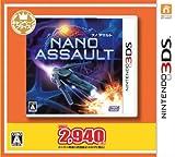 NANO ASSAULT (ナノアサルト) キャンペーンプライス版