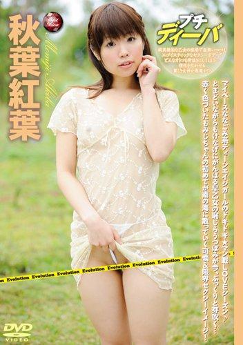 プチ・ディーバ 秋葉紅葉 [DVD]