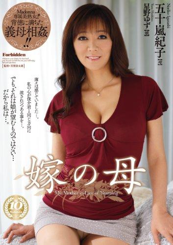 嫁の母 五十嵐紀子 マドンナ [DVD]