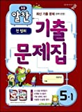 img - for Full range of fruitful gichul Elementary Workbooks 5-1 (2013) (Korean edition) book / textbook / text book