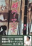 『どなた様もご愁傷様です』 5月1日から4日東京学芸大前 千本桜ホールで ブラックコメディ笑えます!