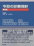 今日の診断指針 ポケット判 第6版