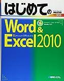 はじめてのWord&Excel2010 (BASIC MASTER SERIES)